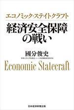 エコノミック・ステイトクラフト 経済安全保障の戦い.jpg