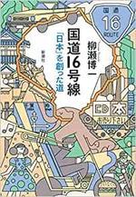 国道16号線 「日本」を創った道.jpg