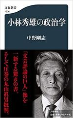小林秀雄の政治学.jpg
