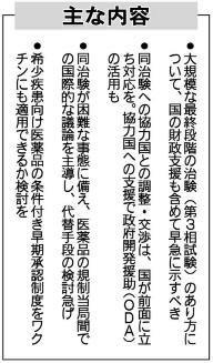 国内ワクチン主な内容.jpg