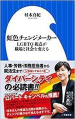 虹色チェンジメーカー.jpg