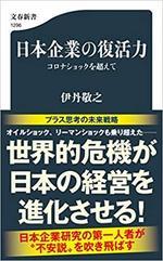 日本企業の復活力.jpg