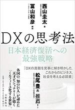 DXの思考法.jpg