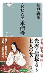 女たちの本能寺.jpg