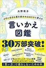 言いかえ図鑑.jpg