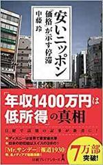安いニッポン.jpg