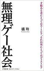 無理ゲー社会.jpg