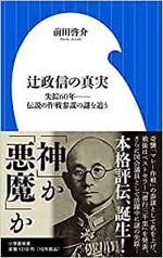 辻政信の真実.jpg