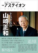 それぞれの山崎正和  別冊アステイオン.jpg