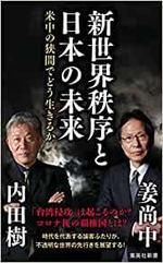 新世界秩序と日本の未来.jpg