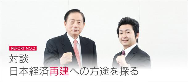 対談「勢いある日本」再建に全力!