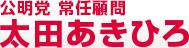 公明党議長 前衆議院議員 太田あきひろ 東京12区総支部長