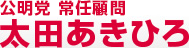 公明党議長 衆議院議員 太田あきひろ 東京12区総支部長