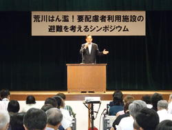 荒川タイムラインシンポジウム.JPG