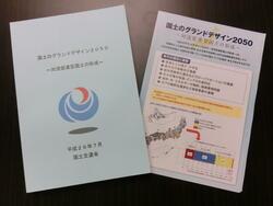 ピックアップレポート(グランドデザイン)①.JPG